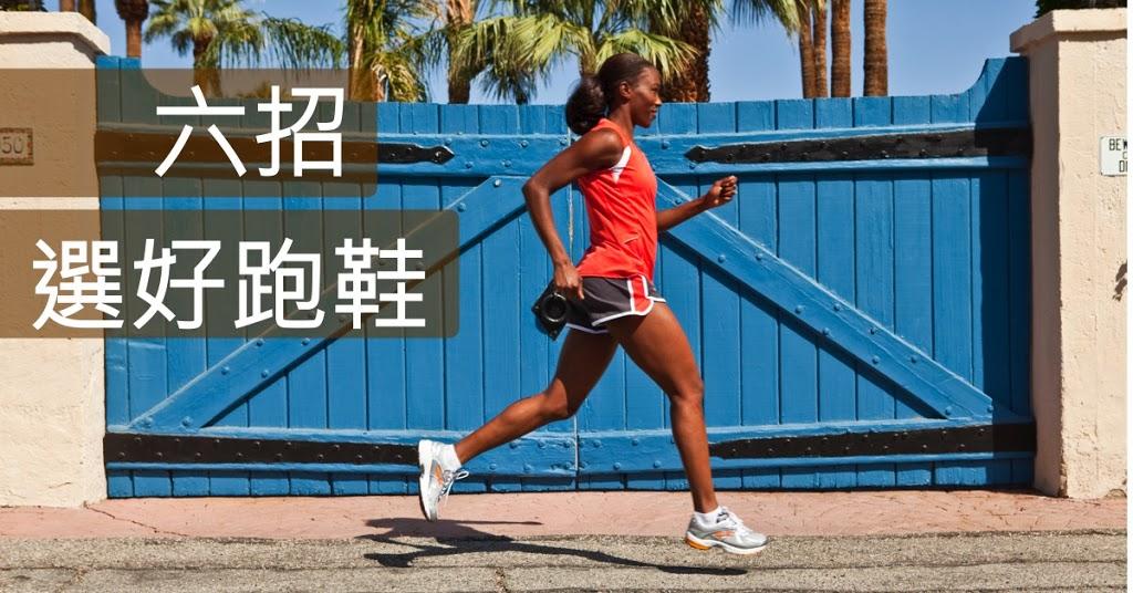 物理治療師教您六招選一雙好跑鞋