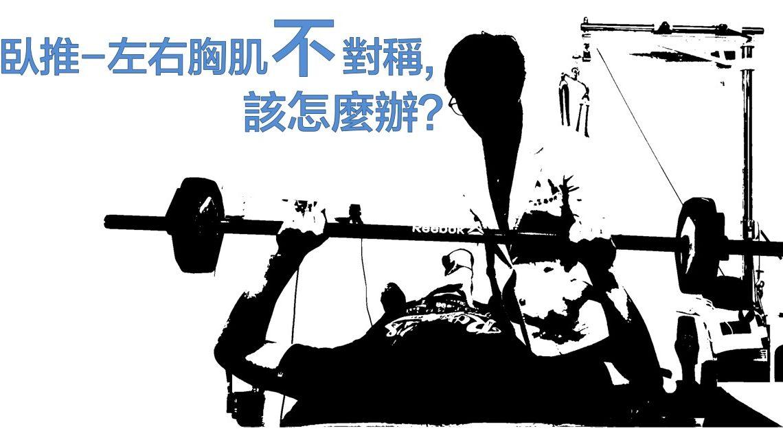 臥推-胸肌不對稱,該怎麼辦?